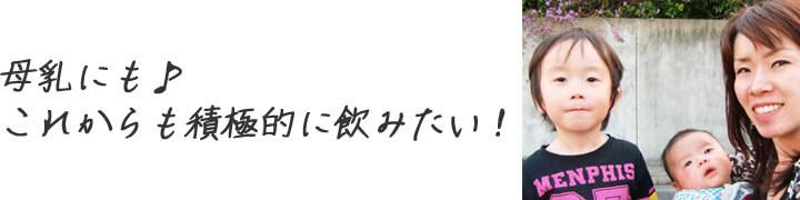 高田麻紀子さん