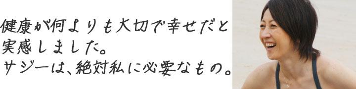 ヨガ講師 畑田由規子さんの体験談