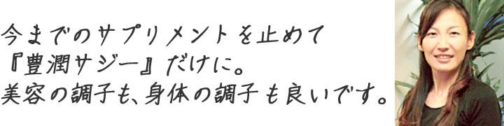 小林さんからの体験談